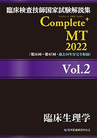 Complete+MT2022 Vol.2<br>臨床生理学