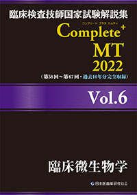 Complete+MT2022 Vol.6<br>臨床微生物学