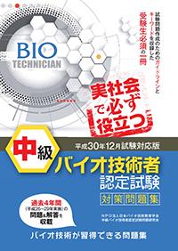 中級バイオ技術者認定試験対策問題集