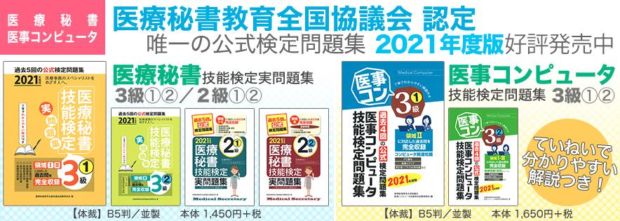 2021年度版資格検定試験